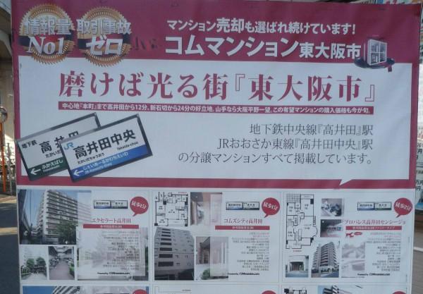 コムマンション東大阪市