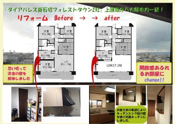 リフォーム:Before→ after