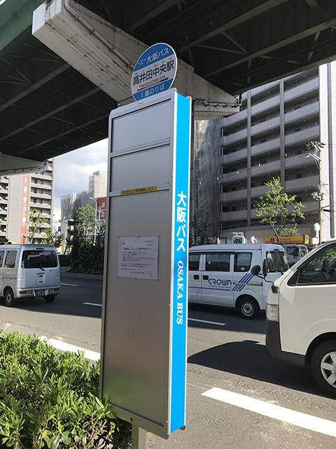 大阪バス ニュースター号 高井田駅新設