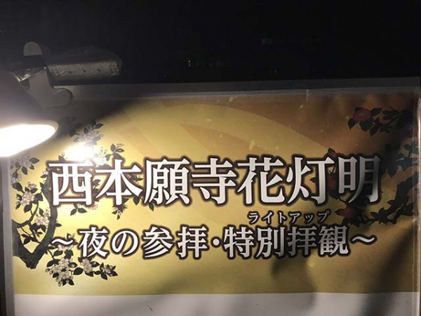 7-西本願寺花灯明