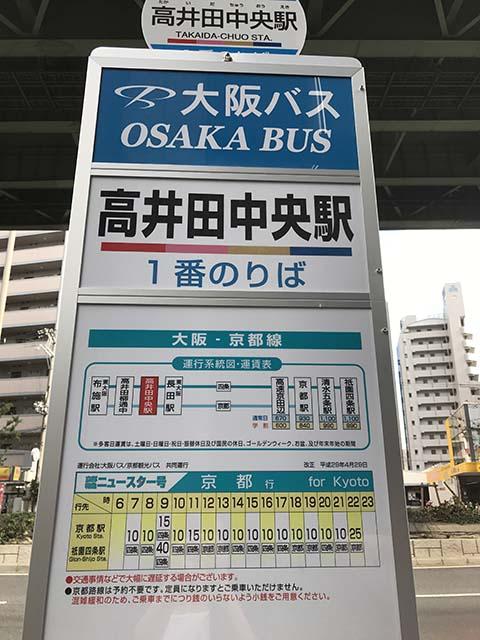 大阪バスで京都まで