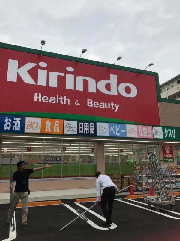 キリン堂長堂店オープン!